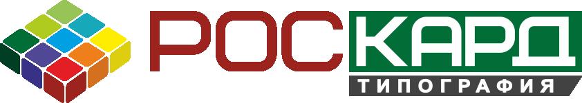 РосКард - полиграфические услуги, изготовление визиток, печатей и штампов